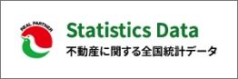 不動産に関する全国統計データ