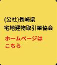 (公社)長崎県宅地建物取引業協会 ホームページはこちら