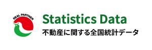 Statistics Data 不動産に関する全国統計データ